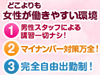 人妻ネットワーク 渋谷~目黒編で働くメリット2