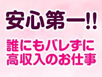 人妻ネットワーク 渋谷~目黒編で働くメリット3
