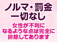 人妻ネットワーク 渋谷~目黒編で働くメリット6