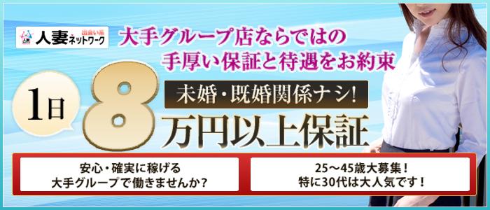 人妻・熟女・人妻ネットワーク 渋谷~五反田編