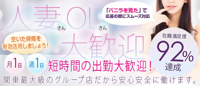 人妻ネットワーク 渋谷~目黒編の人妻・熟女求人画像