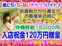 渋谷のオナクラ「シェリス」で誰にもバレないオナクラバイト♪
