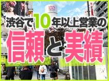 渋谷で12年以上営業をしている信頼と実績のある法人経営店舗♪のアイキャッチ画像