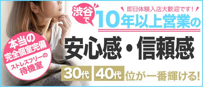 渋谷蘭の会の体験入店求人画像