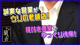 渋谷蘭の会のスタッフによるお仕事紹介動画