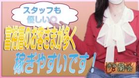 渋谷蘭の会の求人動画
