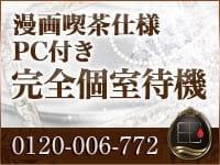 エステdeシンデレラ 渋谷