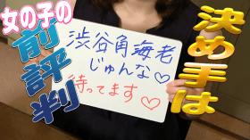 渋谷角海老の求人動画