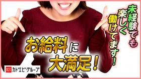 角海老グループ 渋谷エリアに在籍する女の子のお仕事紹介動画