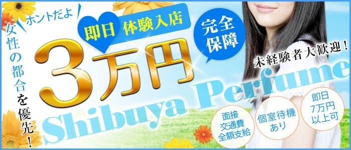 未経験・渋谷Perfume(パフューム)