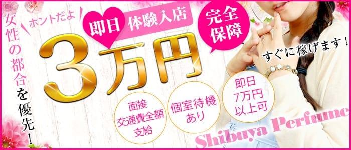 体験入店・渋谷Perfume(パフューム)