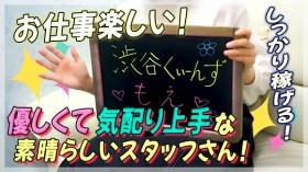 渋谷くぃーんずの求人動画