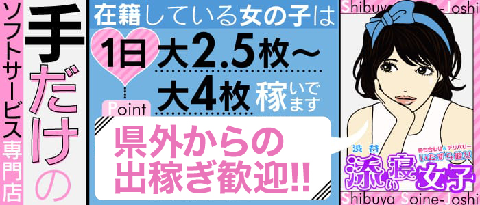 渋谷・五反田 添い寝女子の求人情報
