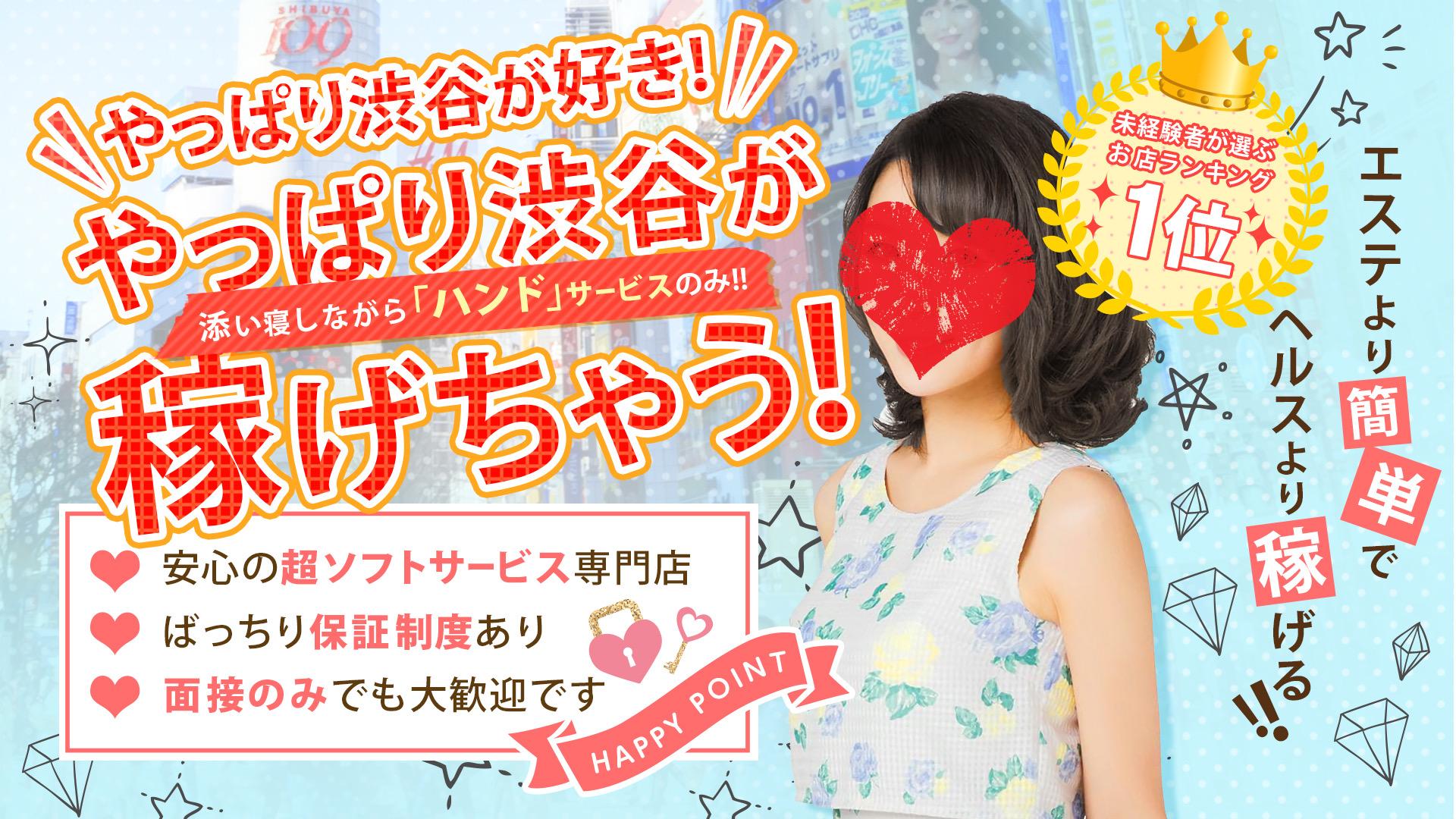 渋谷 添い寝女子の求人画像