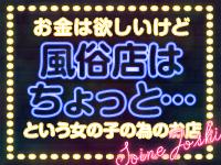 渋谷・五反田 添い寝女子で働くメリット6