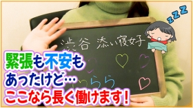 渋谷・五反田 添い寝女子の求人動画