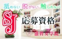 滋賀女学院で働くメリット1