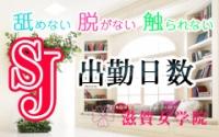 滋賀女学院で働くメリット3