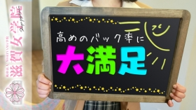 滋賀女学院の求人動画