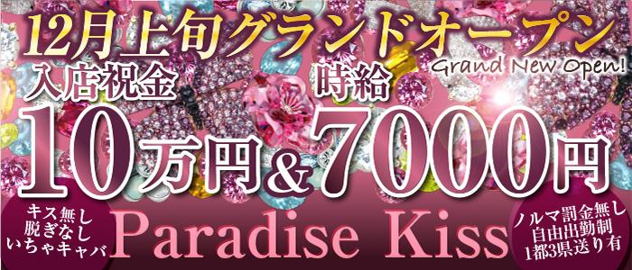 下北沢 Paradise Kissの求人画像