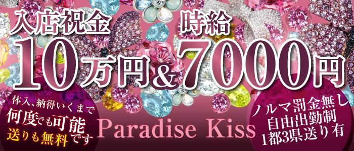下北沢 Paradise Kiss
