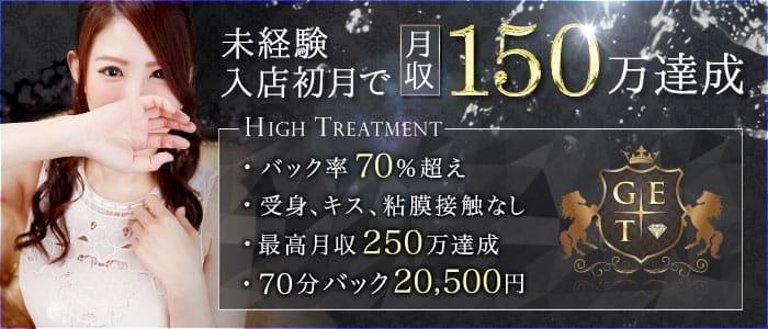 未経験・グランエステ東京 品川