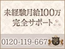 未経験【月給100万】完全サポート