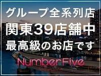 Number Five(シンデレラグループ)