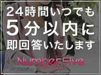 Number Fiveで働くメリット3