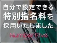 Number Fiveで働くメリット5