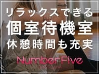Number Fiveで働くメリット6