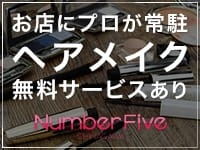 Number Fiveで働くメリット7