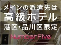 Number Fiveで働くメリット9