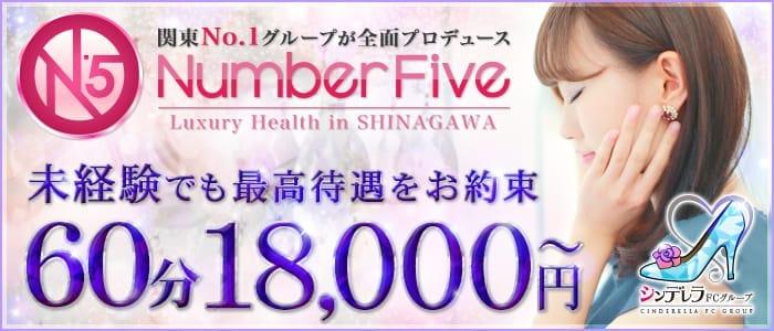 未経験・Number Five(シンデレラグループ)