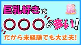 白い巨乳 新橋店(秋コスグループ)のスタッフによるお仕事紹介動画