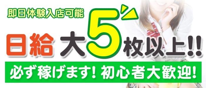 体験入店・新橋平成女学園