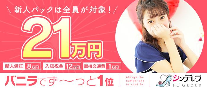 未経験・横浜シンデレラ(シンデレラグループ)