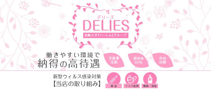 DELIESの求人画像