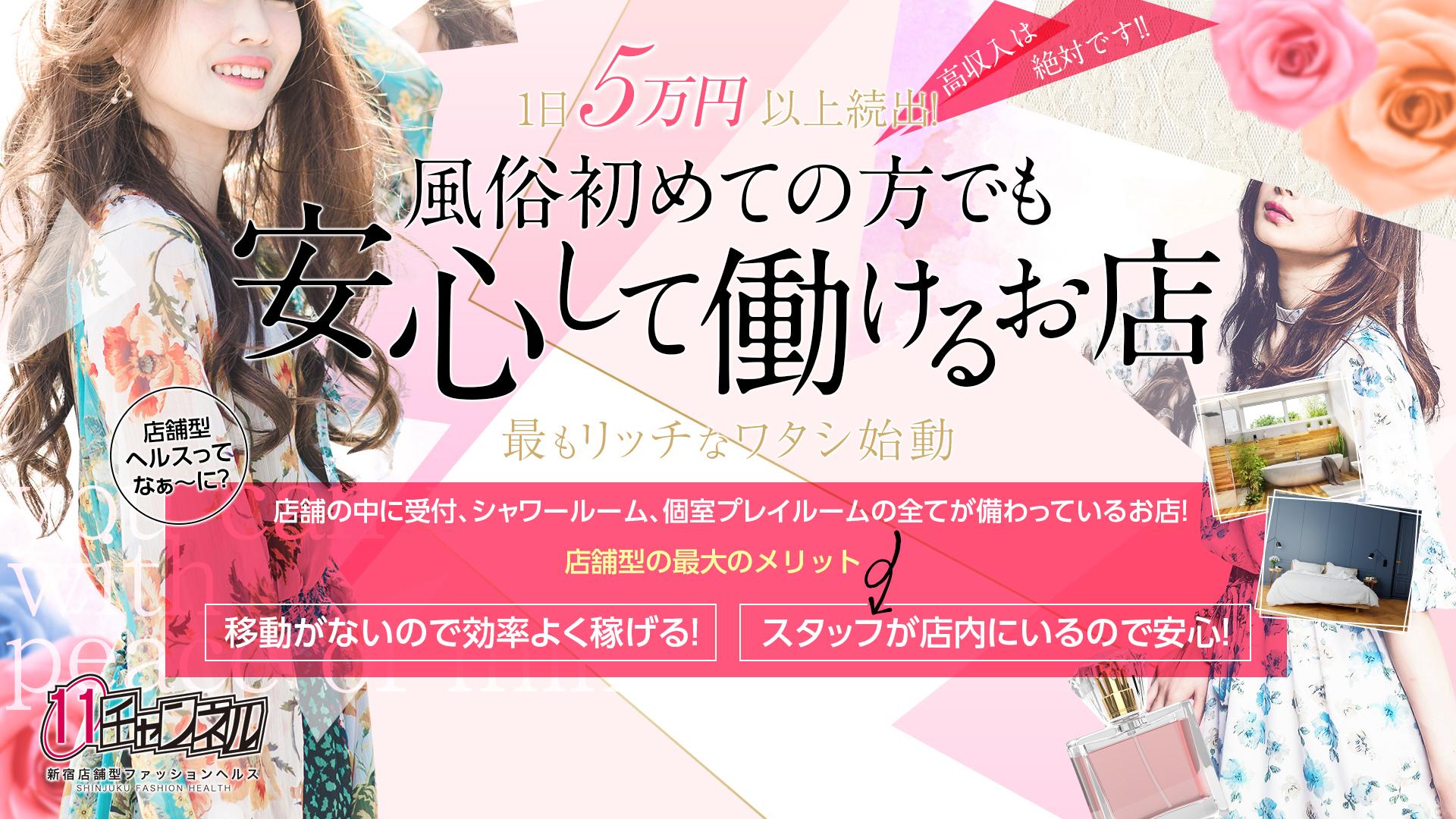 新宿11チャンネルの求人画像