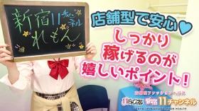 新宿11チャンネルに在籍する女の子のお仕事紹介動画