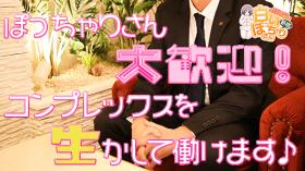 白いぽっちゃりさん 新宿店のバニキシャ(スタッフ)動画