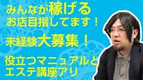 新宿回春性感マッサージ倶楽部のバニキシャ(スタッフ)動画