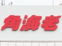 角海老グループ 新宿エリア