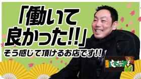 和遊夜桜の求人動画