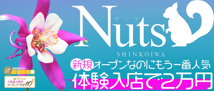 Nuts~ナッツ~の体験入店求人画像