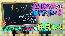 Nuts~ナッツ~の求人動画