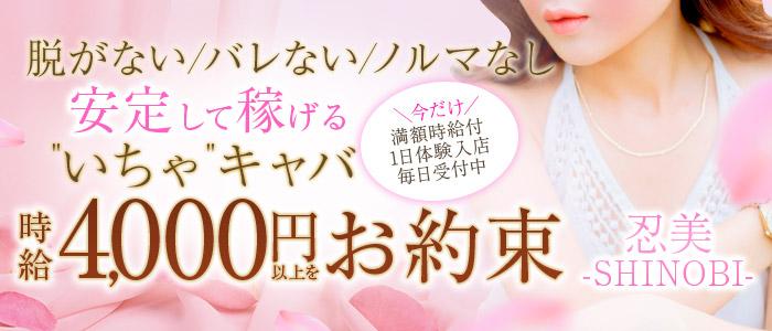 忍美 -SHINOBI-の求人画像