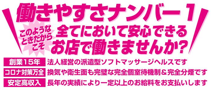 新横浜やすらぎの求人画像