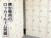 新横浜やすらぎで働くメリット3