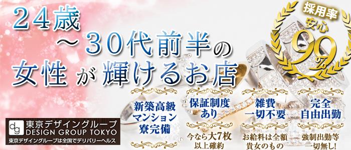 出稼ぎ・横浜デリヘル 新横浜デザインリング